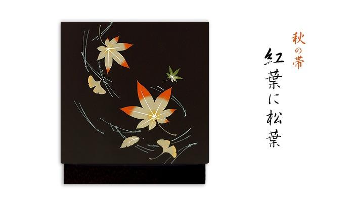 井澤屋 洗える帯 秋の新塩瀬帯「紅葉に松葉」黒地 吹き寄せ柄