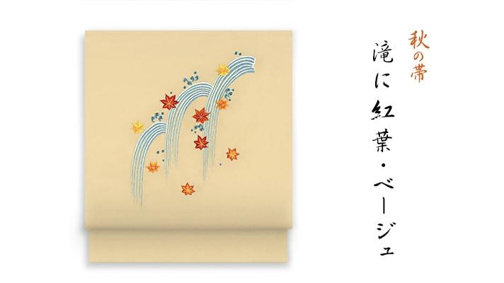 洗える帯 新塩瀬帯 秋の柄「滝に紅葉」 ベージュ地 井澤屋