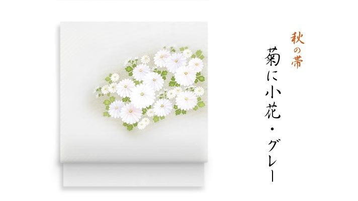 井澤屋 洗える帯 名古屋帯 秋の新塩瀬帯「菊に小花」 グレー地 菊柄