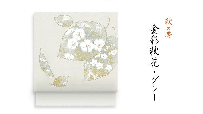 井澤屋 洗える帯 名古屋帯 秋の新塩瀬帯「金彩秋花」グレー地 なでしこ・桔梗・ススキ・落ち葉柄