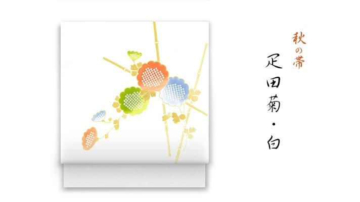 井澤屋 洗える帯 秋の新塩瀬帯「疋田菊」白地 菊柄