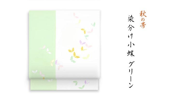 洗える帯 名古屋帯 秋の新塩瀬帯「染分け小蝶 グリーン」