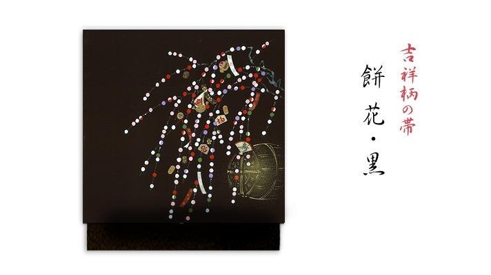 井澤屋 洗える帯 名古屋帯 初春の新塩瀬帯「餅花」 黒地 お正月の柄