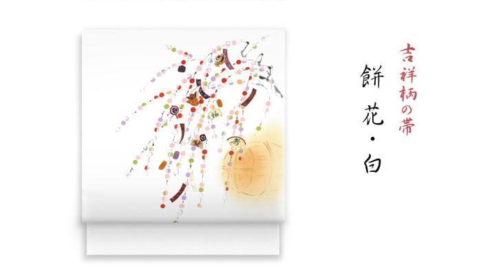 井澤屋 洗える帯 名古屋帯 初春の新塩瀬帯「餅花」 白地 お正月の帯
