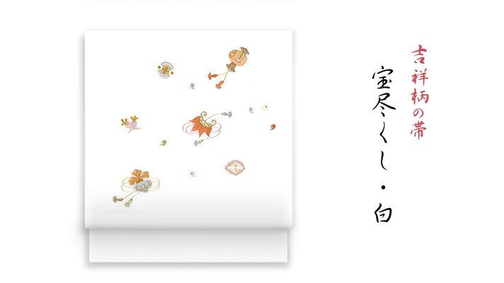 井澤屋 洗える帯 名古屋帯 初春の新塩瀬帯「宝尽くし」 白地