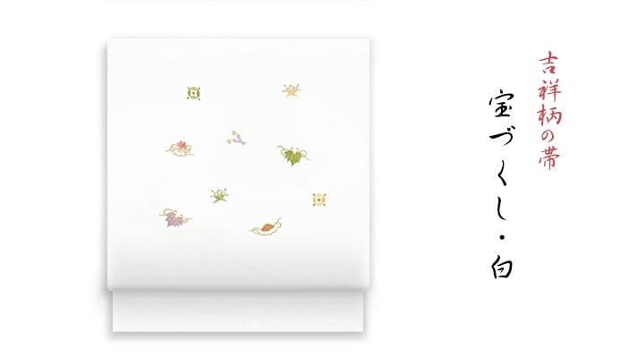井澤屋 新塩瀬帯 吉祥柄「宝づくし」 洗える帯、白地
