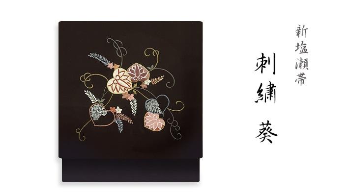 井澤屋 洗える帯 名古屋帯 新塩瀬帯「刺繍 葵」(白地・黒地・グレー地)植物柄