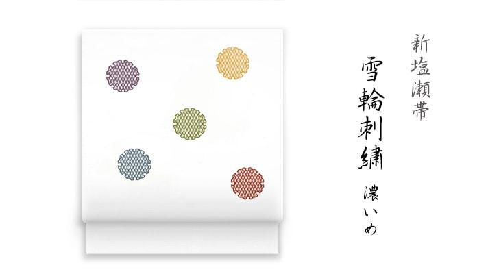 洗える帯 名古屋帯 新塩瀬帯「雪輪刺繍・濃いめ」(白地・黒地)