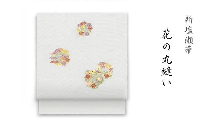 洗える帯 名古屋帯 秋の新塩瀬帯 「花の丸縫」スワトー刺繍・スワトウ刺繍 井澤屋