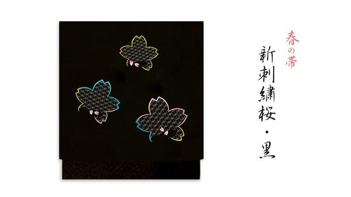 洗える帯 名古屋帯 春の新塩瀬帯「新刺繍桜」黒地