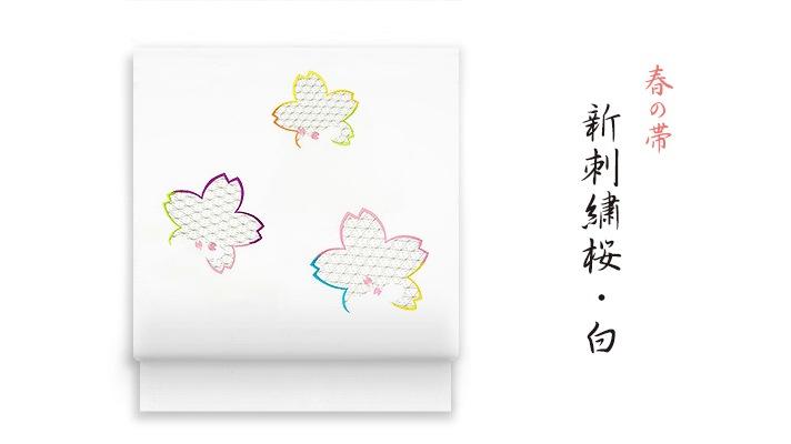 洗える帯 名古屋帯 春の新塩瀬帯「新刺繍桜」白地