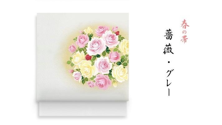 井澤屋 春の新塩瀬帯「薔薇」 グレー地