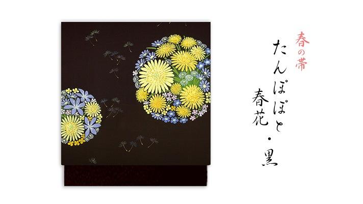 井澤屋 春の新塩瀬帯「たんぽぽと春花」 黒地