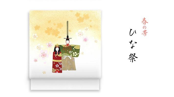 洗える帯 名古屋帯 春の新塩瀬帯「ひな祭」