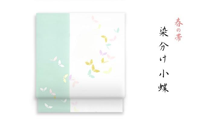 洗える帯 名古屋帯 春の新塩瀬帯「染分け小蝶」