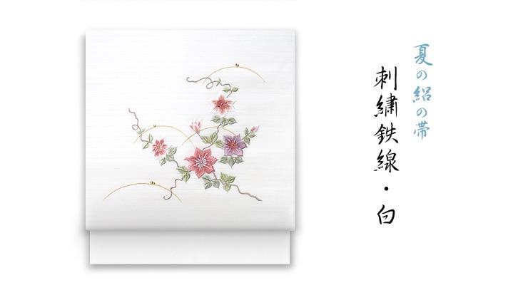 洗える帯 名古屋帯 夏の新塩瀬帯「刺繍鉄線」 絽・白地 井澤屋