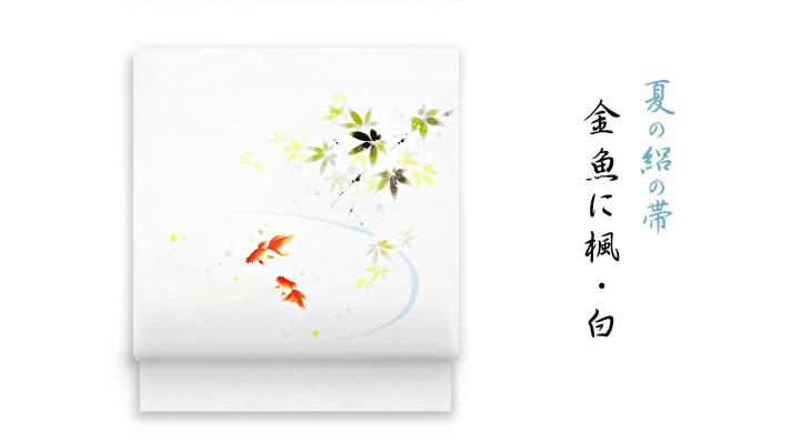 井澤屋 洗える帯 名古屋帯 夏の新塩瀬帯「金魚に楓」 白地