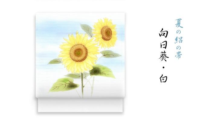洗える帯 名古屋帯 夏の新塩瀬帯「向日葵」 白地 井澤屋