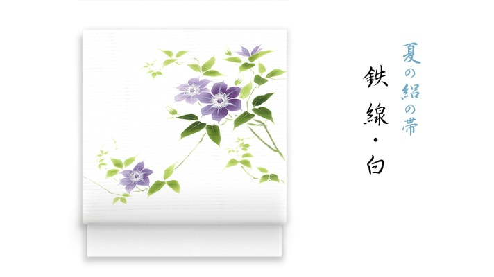 洗える帯 名古屋帯 夏の新塩瀬帯「鉄線」 絽・白地 花柄 井澤屋