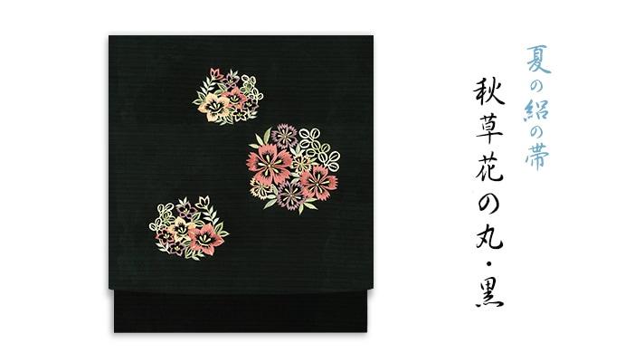 夏の新塩瀬帯「秋草花の丸」 絽・黒地 花柄 洗える帯 名古屋帯 セール品