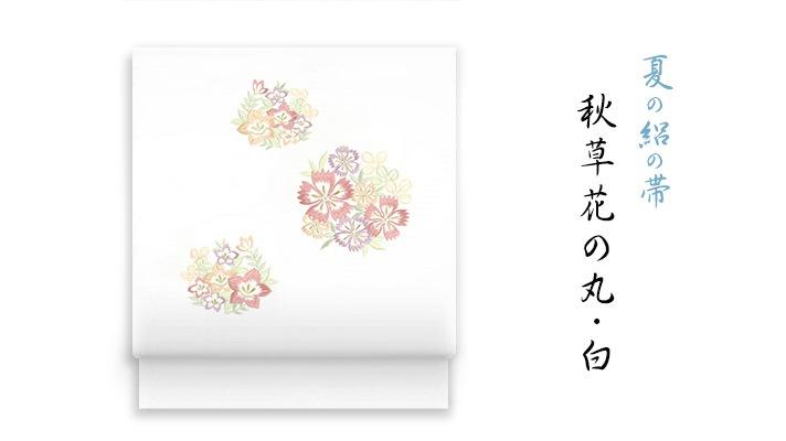 夏の新塩瀬帯「秋草花の丸」 絽・白地 花柄 洗える帯 名古屋帯 セール品