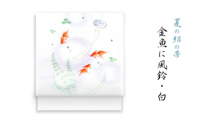 井澤屋 洗える帯 名古屋帯 夏の新塩瀬帯「金魚に風鈴」 絽・白地