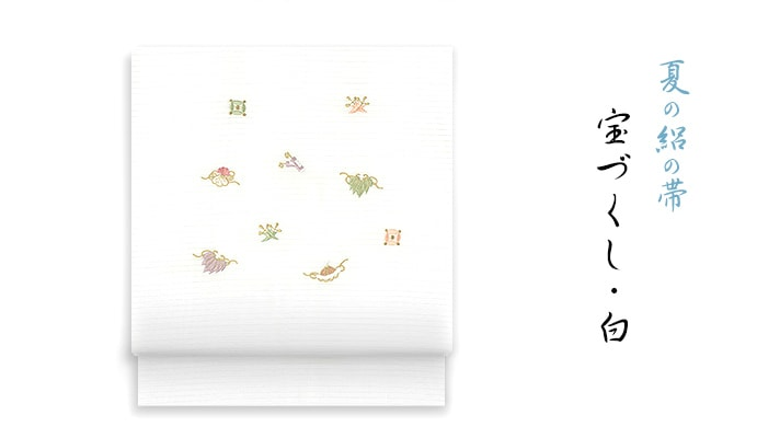 洗える名古屋帯・夏の新塩瀬帯「宝づくし」 絽・白地