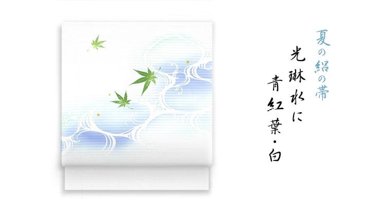 洗える名古屋帯・夏の新塩瀬帯「光琳水に青紅葉」 絽・白地