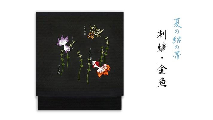 洗える名古屋帯・夏の新塩瀬帯「刺繍・金魚」 絽・黒地