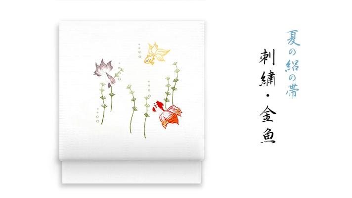 洗える名古屋帯・夏の新塩瀬帯「刺繍・金魚」 絽・白地