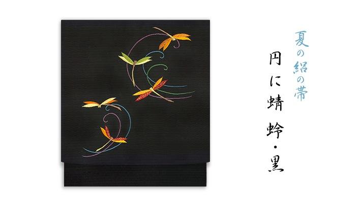 洗える名古屋帯・夏の新塩瀬帯「円に蜻蛉」 絽・黒地