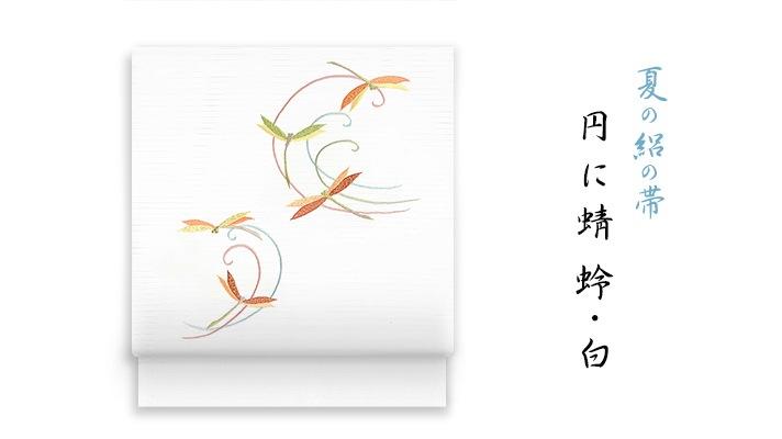 洗える名古屋帯・夏の新塩瀬帯「円に蜻蛉」 絽・白地