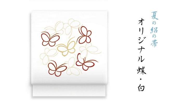 洗える名古屋帯・夏の新塩瀬帯「オリジナル 蝶」 絽・白地