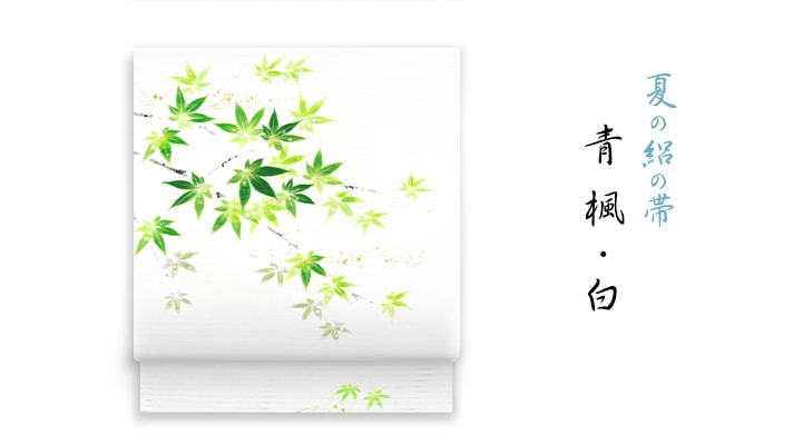 洗える名古屋帯・夏の新塩瀬帯「青楓(かえで)」 絽・白地