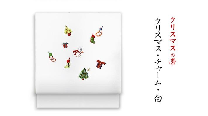 井澤屋 洗える帯 名古屋帯 クリスマスの新塩瀬帯「クリスマス・チャーム」 白地 スノーマン柄