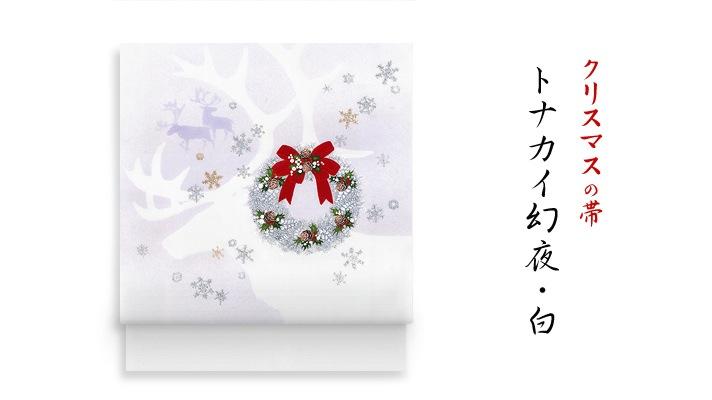 井澤屋 洗える帯 名古屋帯 クリスマスの新塩瀬帯「トナカイ幻夜」 白地 クリスマスリース柄