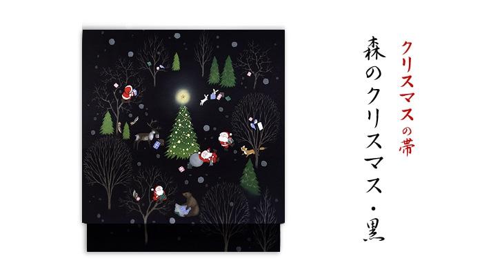 井澤屋 洗える帯 名古屋帯 クリスマスの新塩瀬帯「森のクリスマス」 黒地 サンタクロース柄
