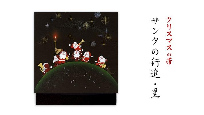 井澤屋 洗える帯 クリスマスの新塩瀬帯「サンタの行進」 黒地 サンタクロース柄