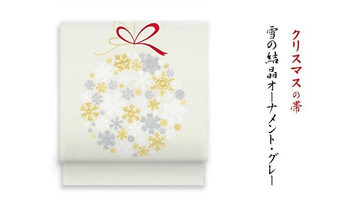 井澤屋 洗える帯 名古屋帯 クリスマスの新塩瀬帯「雪の結晶オーナメント」 グレー地