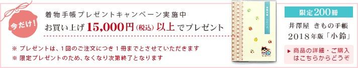 お買い上げ15,000円(税込)以上で着物手帳プレゼント
