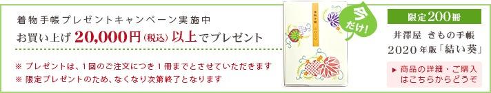 お買い上げ20,000円(税込)以上で着物手帳プレゼント
