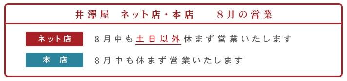 井澤屋 ネット店・本店 8月の営業 ネット店…8月中も土日以外休まず営業いたします 本店…8月中も休まず営業いたします