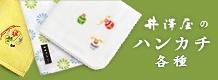 井澤屋のハンカチ 各種