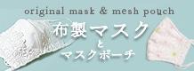 布製マスクとマスクケース