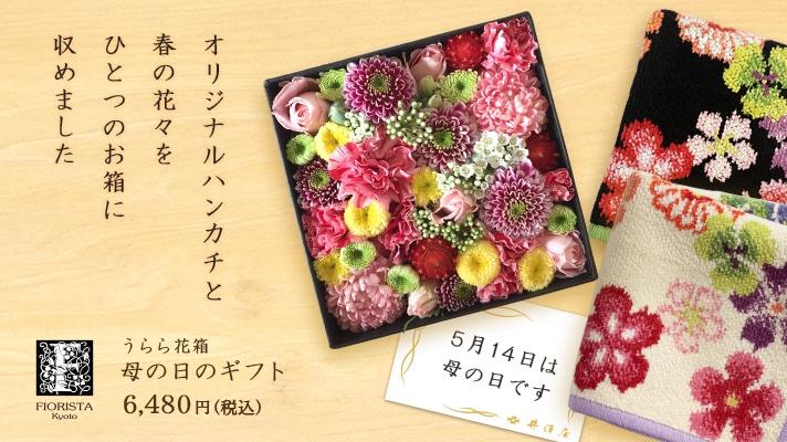 うらら花×FIORISTA kyoto:母の日のフラワーアレンジギフト「うらら花箱」