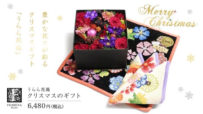 うらら花×FIORISTA kyoto:クリスマスのフラワーアレンジギフト「うらら花箱」
