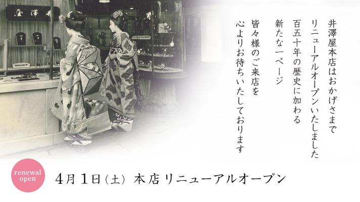 井澤屋本店はおかげさまでリニューアルオープンいたしました 百五十年の歴史に加わる新たな一ページ 皆々様のご来店を心よりお待ちいたしております
