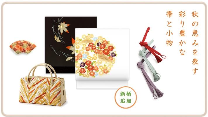 秋の恵みを表す、彩り豊かな帯と小物