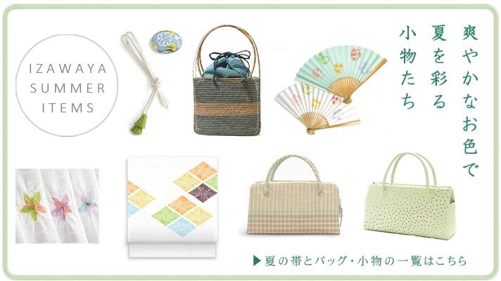 爽やかなお色で夏を彩る小物たち 夏の帯とバッグ・和装小物の一覧はこちら