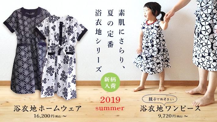 素肌にさらり、夏の定番 浴衣地シリーズ 浴衣地ホームウェア16200円〜、親子でお揃い浴衣地ワンピース9720円〜
